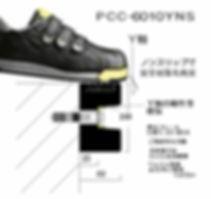 PCC-6010YNS④