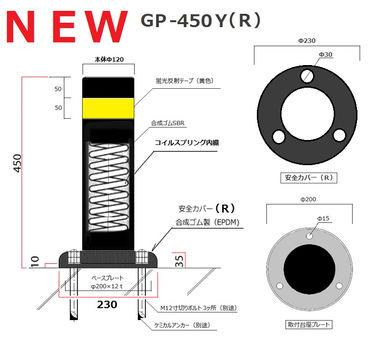 GP-450Y(R)仕様