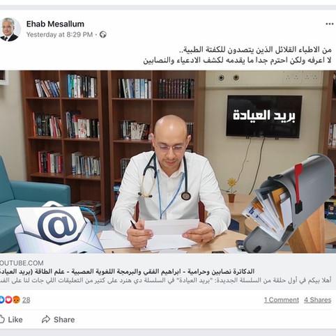 Ehab Musallam.jpg