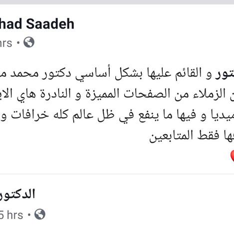 Jihad Saadah.jpg