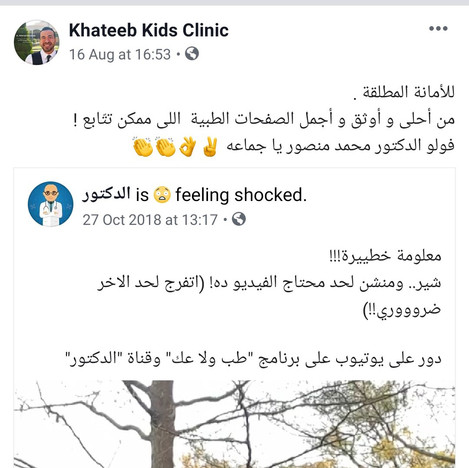 Khateeb clinic.jpg