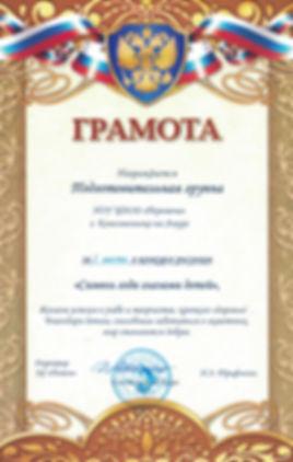 Диплом общий20012020.jpg