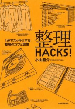 整理HACKS!