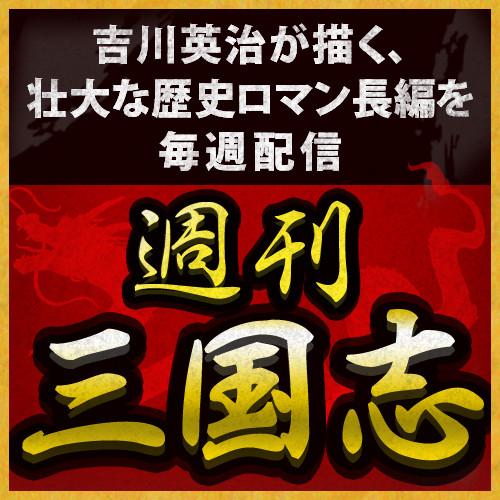 吉川英治『三国志』