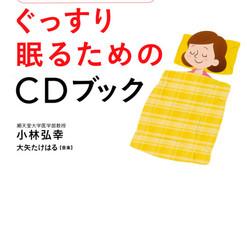 ぐっすり眠るためのCDブック