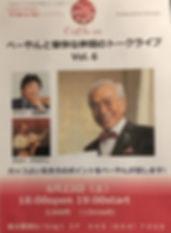 べーやんと愉快な仲間のトークライブ.jpg