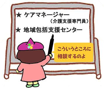 広島ショートステイカルム川内を利用するときは、担当のケアマネージャーや地域包括支援センターへご相談ください。