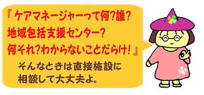 広島の介護施設カルム川内をご利用希望の際は、お気軽にお問い合わせください。