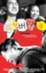 Korean short film Lost Dogs