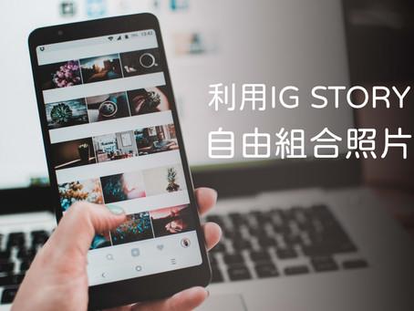 如何利用IG Story 限時動態自由組合照片