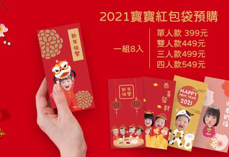 2021牛年客製寶寶紅包袋|訂購須知