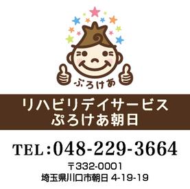 リハビリデイサービス_ぷろけあ朝日-8.png