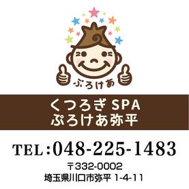 くつろぎSPA_ぷろけあ弥平-8.png