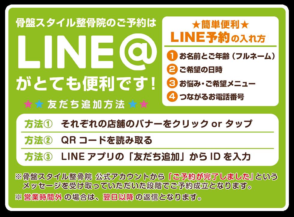 骨盤スタイル_LINE@02-8.png