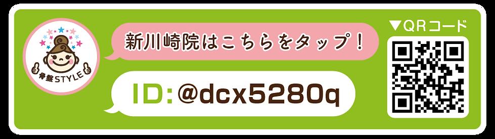 骨盤スタイル_LINE@(新川崎)-8.png