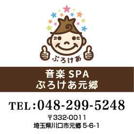 音楽SPA_ぷろけあ元郷-8.png