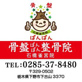 骨盤ばんばん整骨院_石橋雀宮-8.png