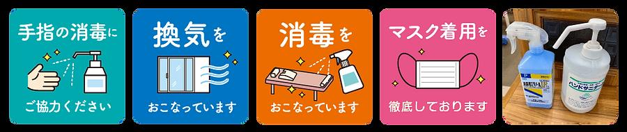 骨盤スタイル整骨院_コロナ対策04-8.png