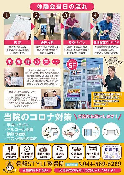 《鹿島田》プレオープンチラシ(裏面)A4.jpg