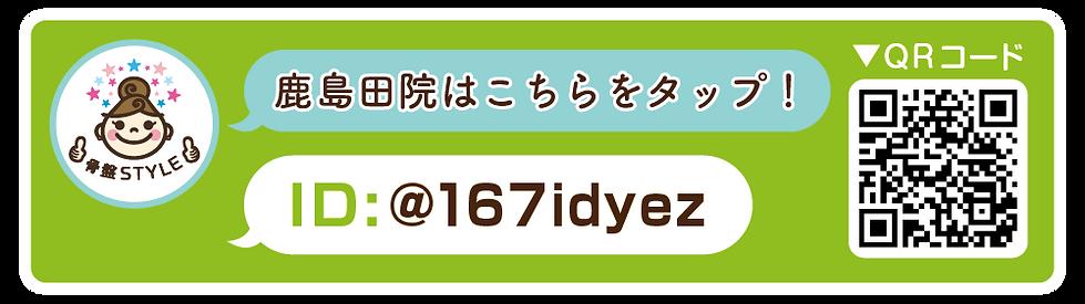 骨盤スタイル_LINE@(鹿島田)-8.png