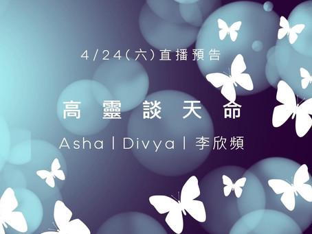 Asha Divya 靈性作家李欣頻 本週六聯手直播談天命