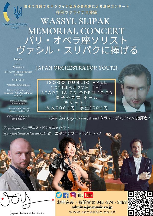 ヴァシル・スリパク追悼コンサート