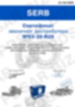 СЕРБ SERB сертификат дилера1.jpg