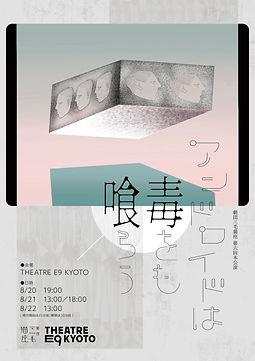 三毛猫座_omote210629.jpeg