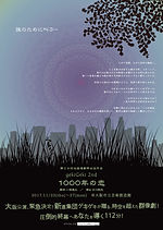 1000koi_Osaka.jpg