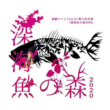 深海魚の森ura.jpg