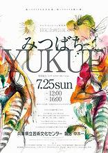 yukue_omote.jpeg