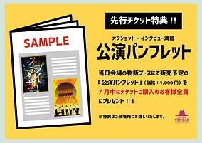 先行特典宣伝_アートボード 1.jpg