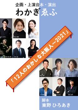 12人のおかしな大阪人〜2021.png
