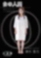大泥棒『白の少女・ミザ』