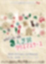 クリスマスケース2018_フライヤー_OL.jpg