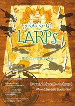 LARPsフライヤ表(A4).jpg