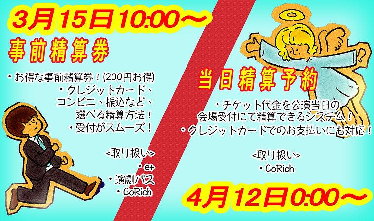 天プロticket_info.jpg