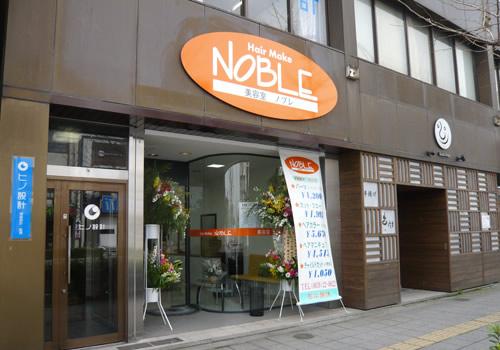 NOBLE 米子店