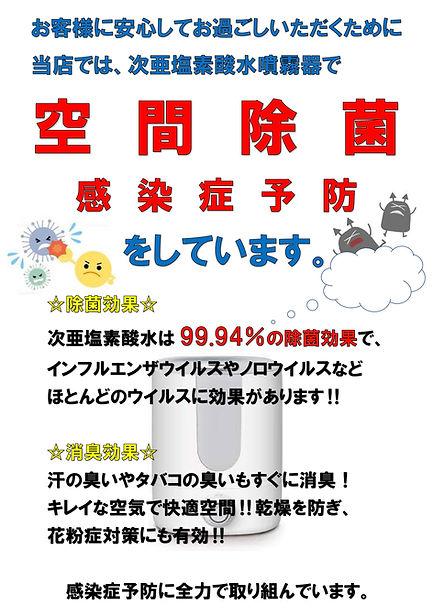 コロナ対策POP①_page-0001.jpg