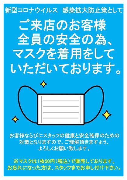 コロナ対策②_page-0001.jpg