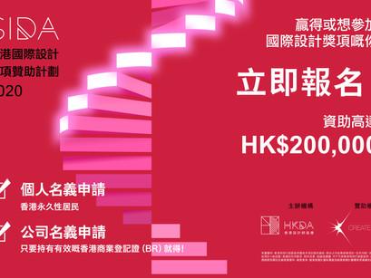 高達 HK$200,000 參賽資助額!想競逐國際設計獎項嘅你,或獲得指定本地設計獎項嘅你,請勿錯過!