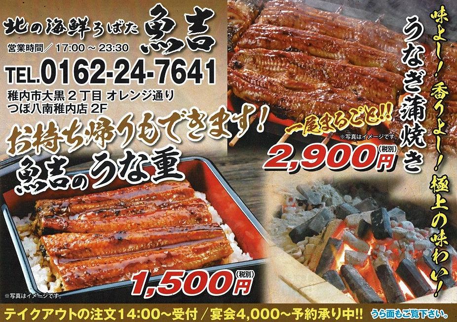 魚吉01.jpg
