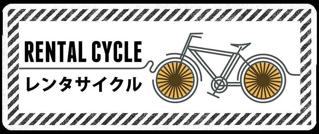 レンタサイクルバナー.png