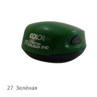 Colop Stamp Mouse R40 zelyonaya.jpg