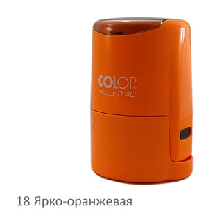 Colop Printer R40 yarko oranzhevaya.jpg