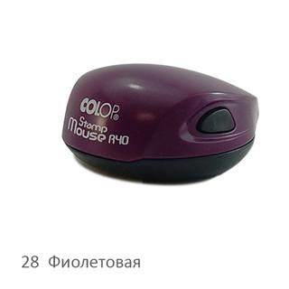 Colop Stamp Mouse R40 fioletovaya.jpg