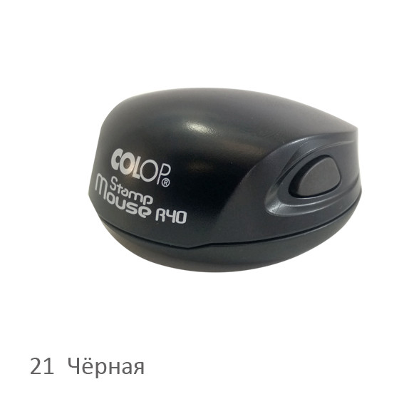 Colop Stamp Mouse R40 chyornaya.jpg