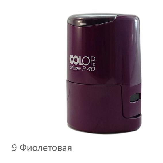 Colop Printer R40 fioletovaya.jpg