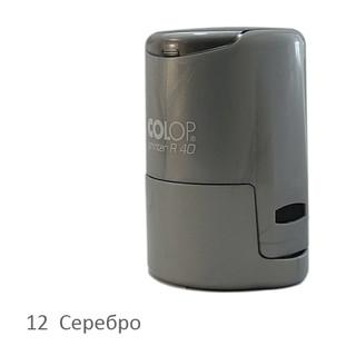 Colop Printer R40 serebro.jpg
