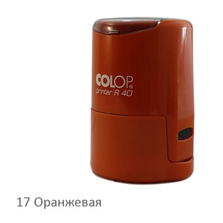 Colop Printer R40 oranzhevaya.jpg